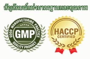 GMP โรงงานเชียงดาว สินค้าได้มาตรฐาน