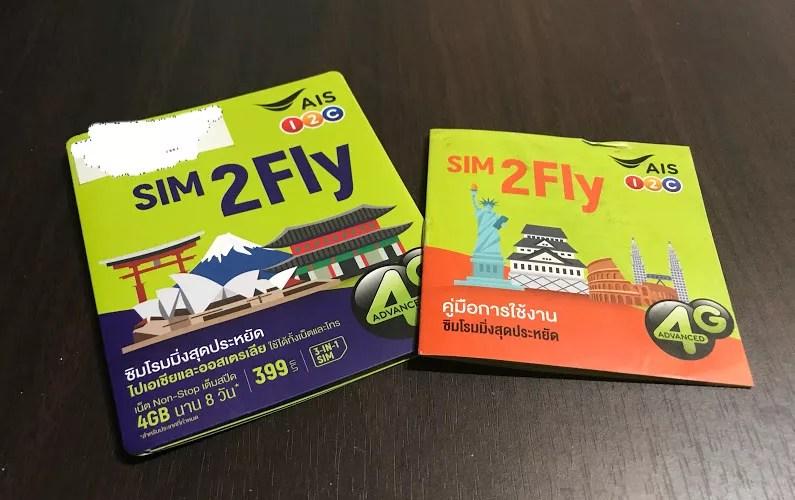 世界70カ国以上で使えるAISの旅行用SIM、SIM2Flyの入手方法使い方!一度買ったら何回も使えるの?