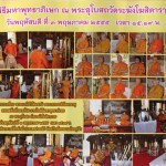 First Putta Pisek Empowerment Ceremony at Wat Rakang Kositaram