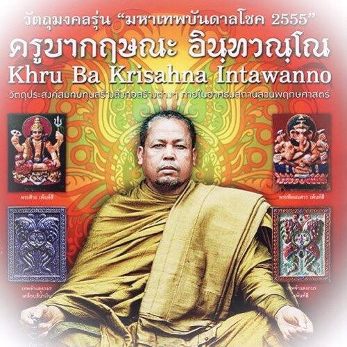 Kroo_Ba_Krissana_Intawano_2555_BE_edition_amulets.JPG