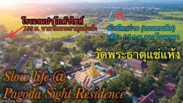 Pagoda Sight Residence -โรงแรมปาโกด้า ไซท์ จ.น่าน 1