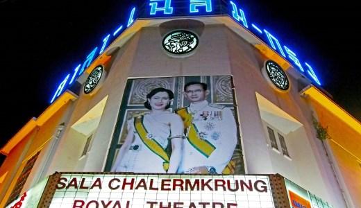 サーラー チャルームクルン劇場 (Chalermkrung Theatre)