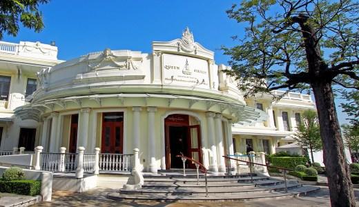 クイーンシリキット テキスタイル 博物館
