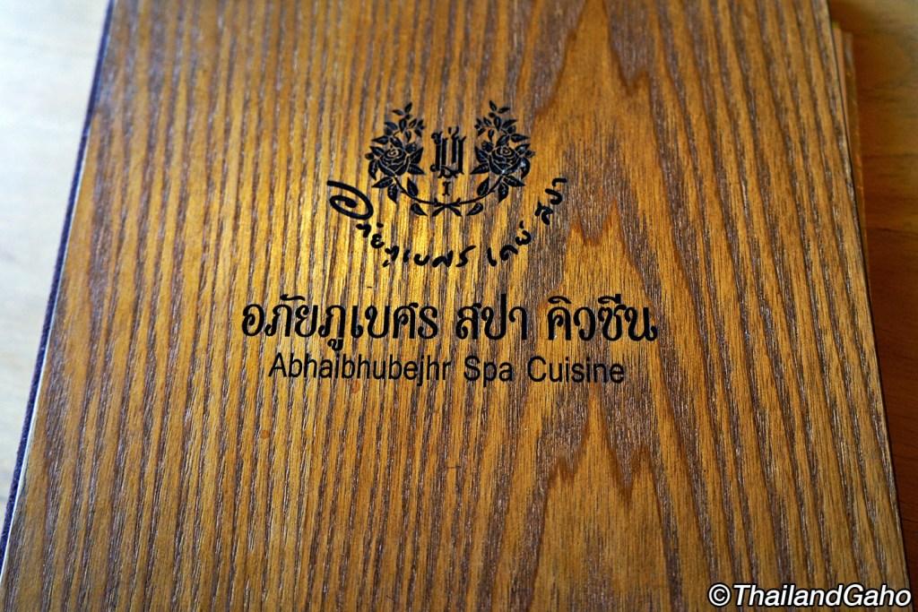 アバイブーベ病院 レストラン
