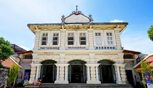 プーケット タイフア 博物館 (THAIHUA MUSEUM)
