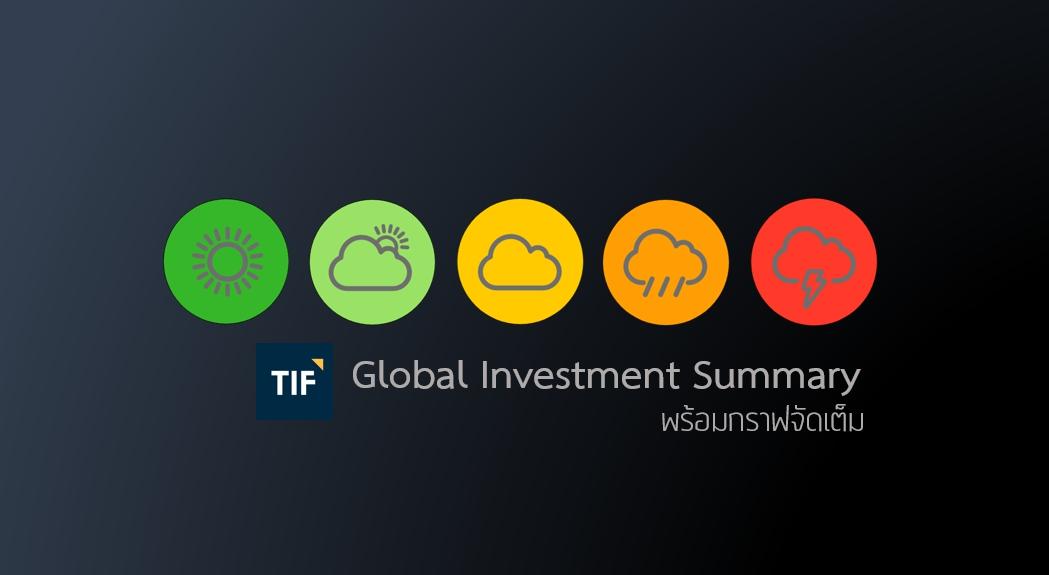 TIF's Global Investment Summary | สรุปภาวะการลงทุนโลก วันศุกร์ 17 พ.ย. 60