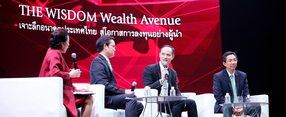 THE WISDOM Wealth Avenue เจาะลึกอนาคตประเทศไทย สู่โอกาสการลงทุนอย่างผู้นำ