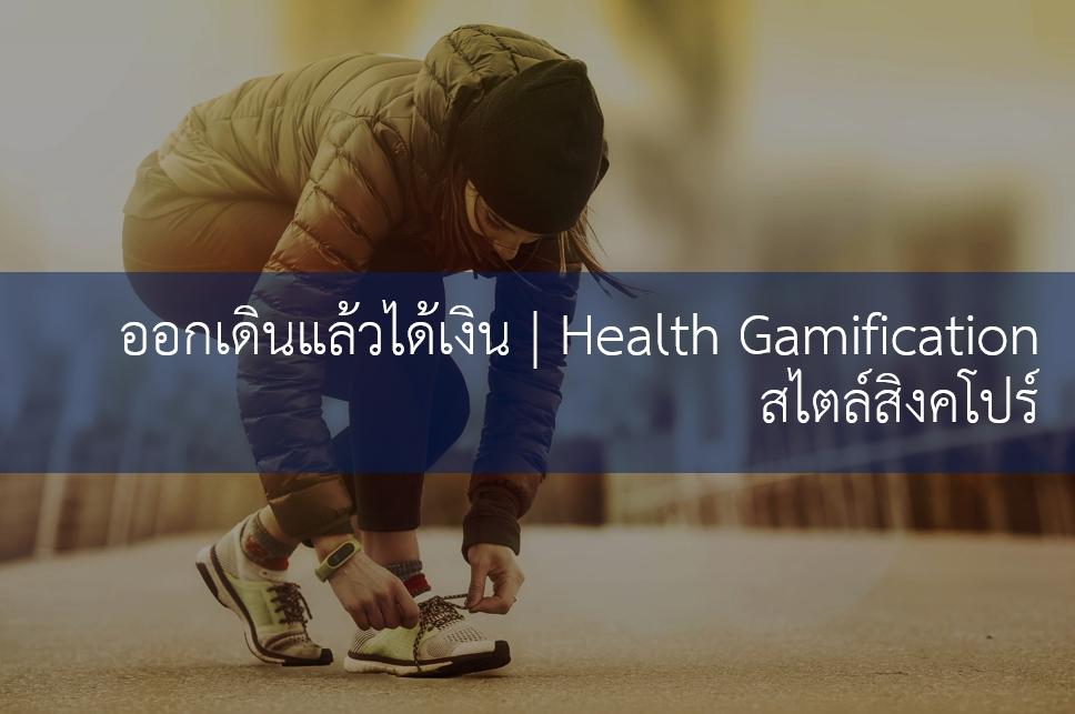 คุณออกเดิน เราแจกเงิน  | กรณีศึกษา Gamification โครงการสุขภาพของสิงคโปร์