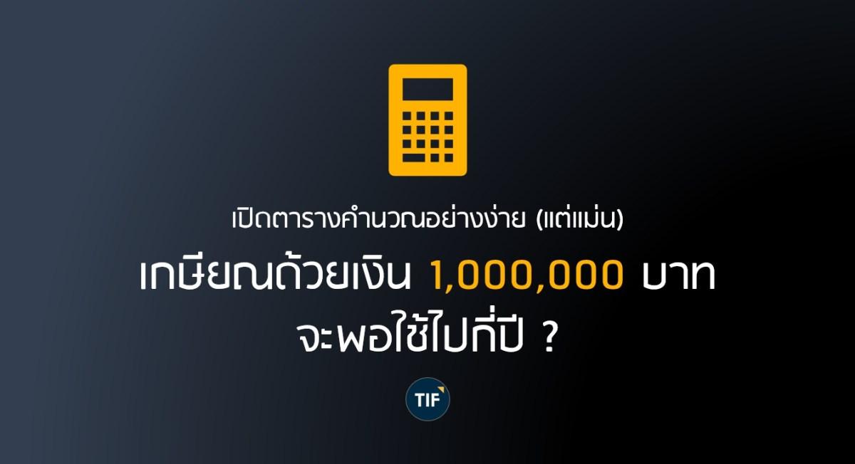 เปิดตารางคำนวณอย่างง่าย (แต่แม่น) .. เกษียณด้วยเงิน 1,000,000 บาท จะพอใช้ไปกี่ปี ?