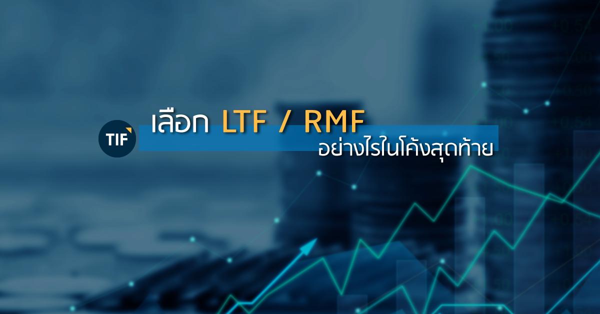 เลือก LTF และ RMF อย่างไรในโค้งสุดท้าย