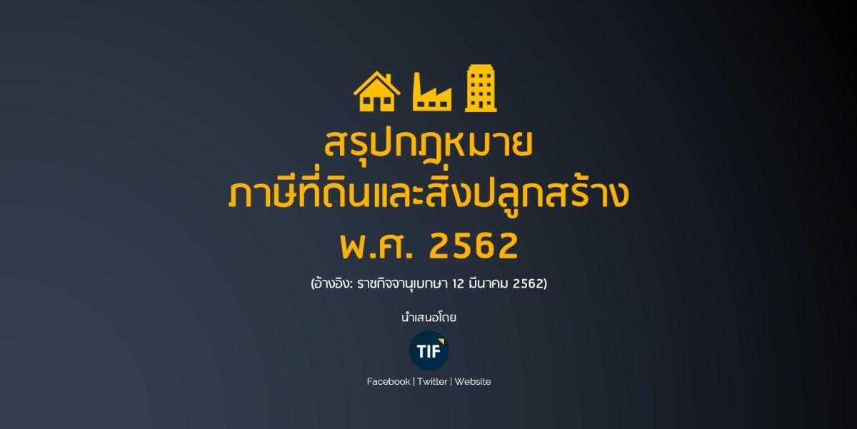 สรุปกฎหมายภาษีที่ดินและสิ่งปลูกสร้าง พ.ศ. 2562