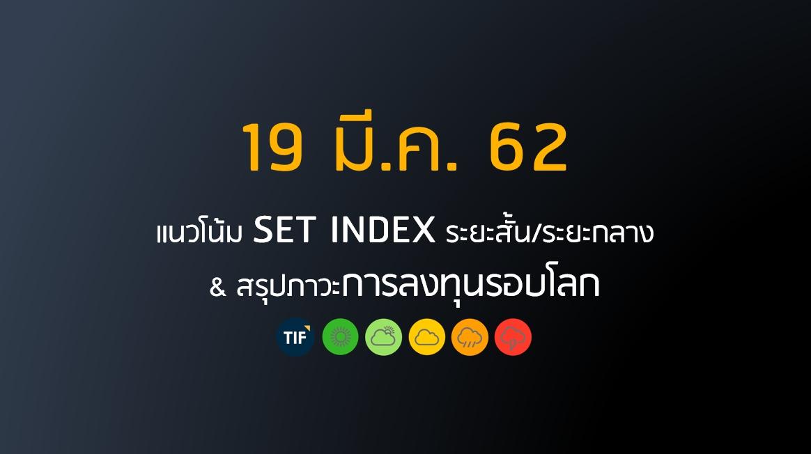 19 มี.ค. 62 | แนวโน้ม SET Index และภาวะการลงทุนรอบโลก