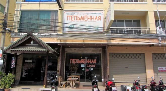 русские ресторанчики в Паттайе