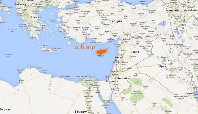 Где находится Кипр на карте мира