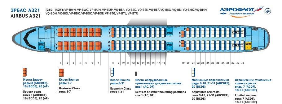 схема салона а321 турецкие авиалинии
