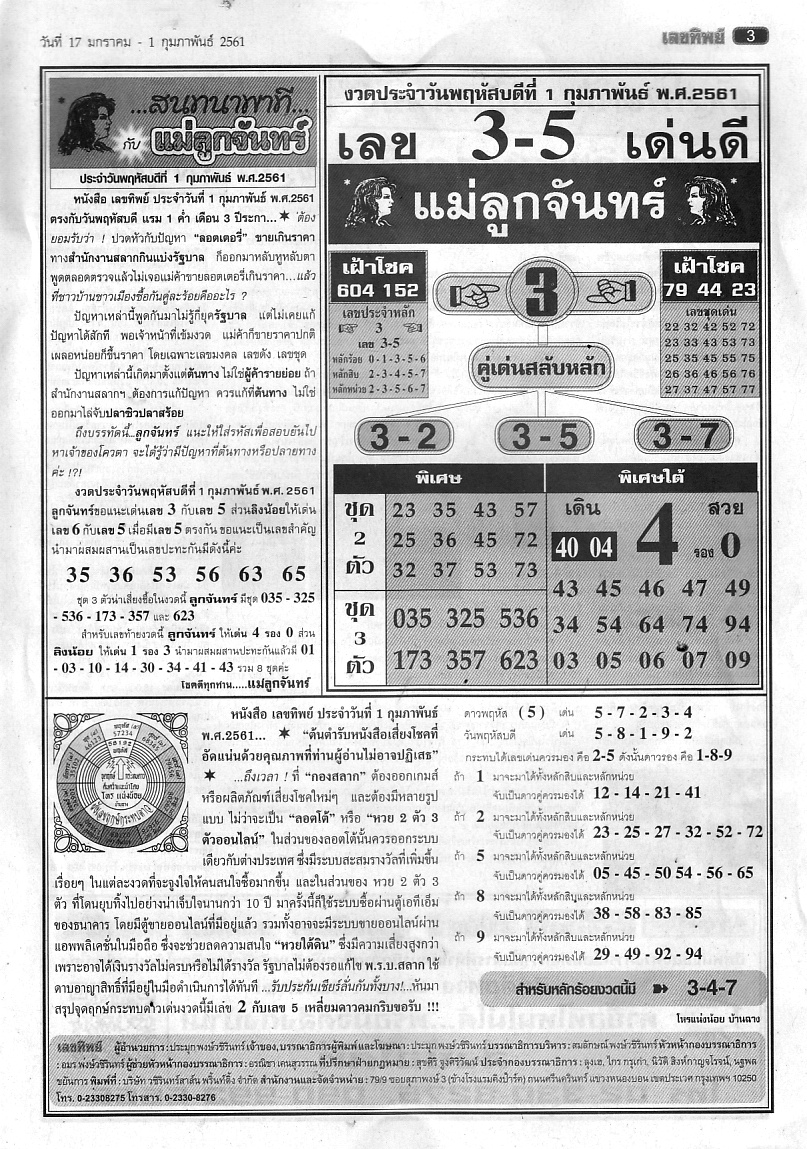 thai lotto yearly paper