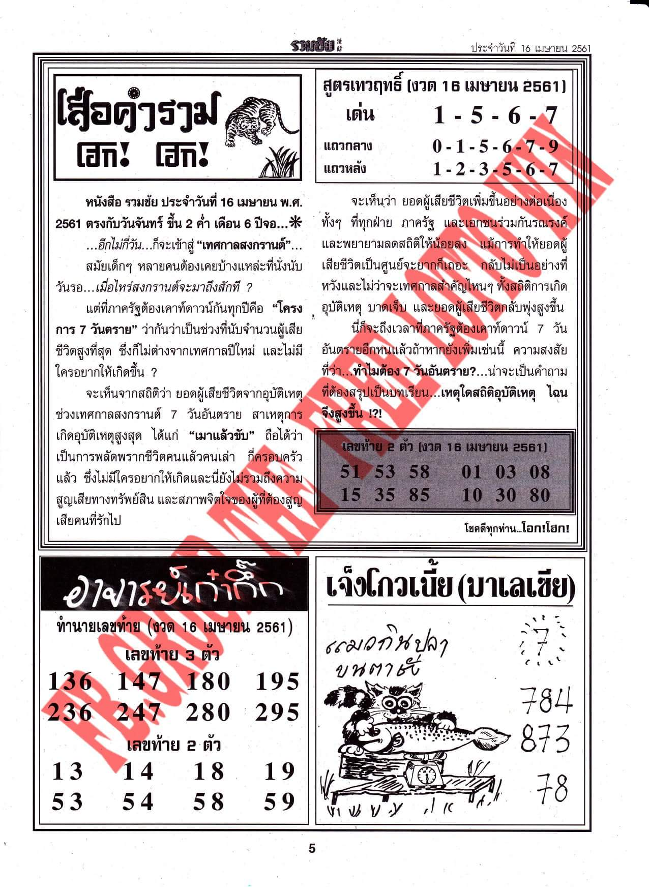 thai lotto win tips