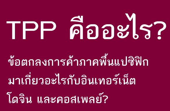 TPP คืออะไร?