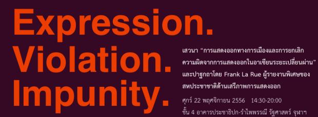 การแสดงออกทางการเมือง การแทรกแซงโดยรัฐ และการยุติการไม่รับผิด ในอาเซียนระยะเปลี่ยนผ่าน