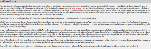 AirAsia - Privacy policy 2014-12-08 17-52-12