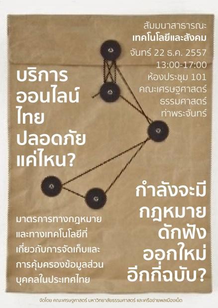 โปสเตอร์งานสัมมนา บริการออนไลน์ไทยปลอดภัยแค่ไหน 22 ธ.ค. 2014