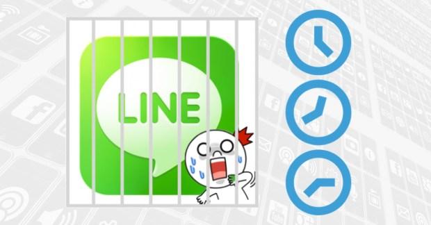 ย้อนไทม์ LINE ดักฟัง