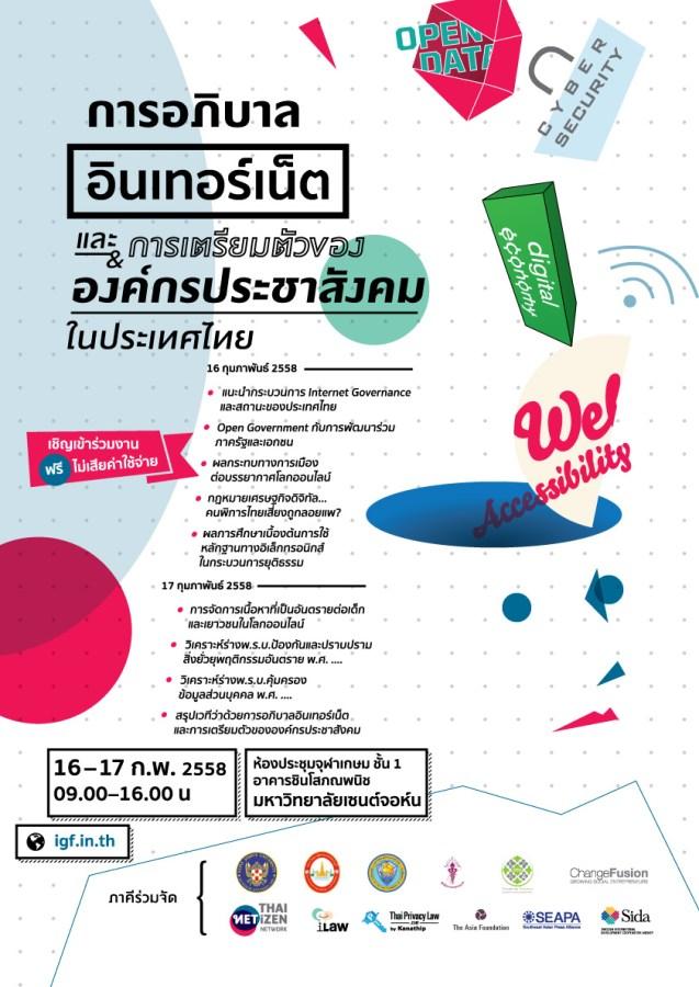 """เวทีหารือภาคประชาสังคมว่าด้วยการอภิบาลอินเทอร์เน็ต """"การอภิบาลอินเทอร์เน็ตและการเตรียมตัวขององค์กรประชาสังคมในประเทศไทย"""""""