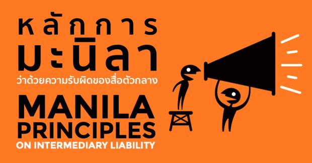 หลักการมะนิลาว่าด้วยความรับผิดของสื่อตัวกลาง - Manila Principles on Intermediary Liability