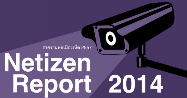 รายงานพลเมืองเน็ต 2557 - Thai Netizen Report 2014