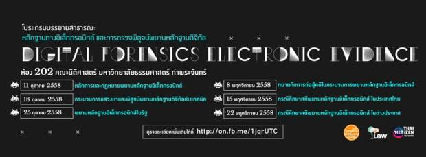 digital-forensics-lecture