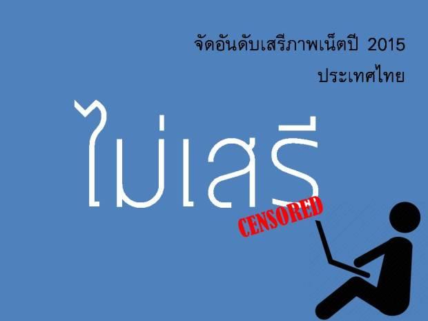 """ฟรีดอมเฮาส์เผยรายงานเสรีภาพเน็ต 2558 จัดไทยอยู่ในกลุ่ม """"ไม่เสรี"""" คะแนนแย่สุดนับตั้งแต่ปี 2554"""