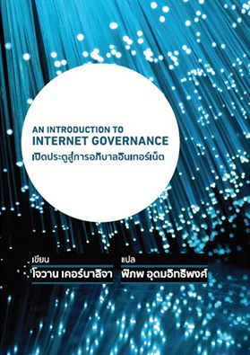 intro-to-internet-governance