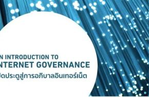 introduction-to-internet-governance