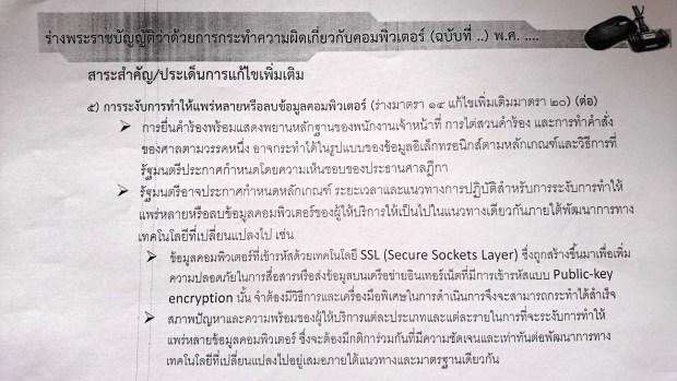 เข้าถึงข้อมูลเข้ารหัส SSL - หน้า 7 จากสไลด์หลักกการและเหตุผล ร่างพ.ร.บ.คอมพิวเตอร์ (กระทรวงไอซีที)