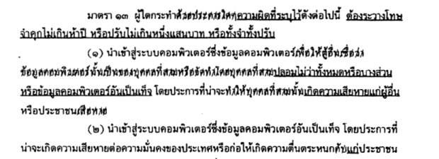 เนื้อหามาตรา 13 ในร่างฉบับปี 2549