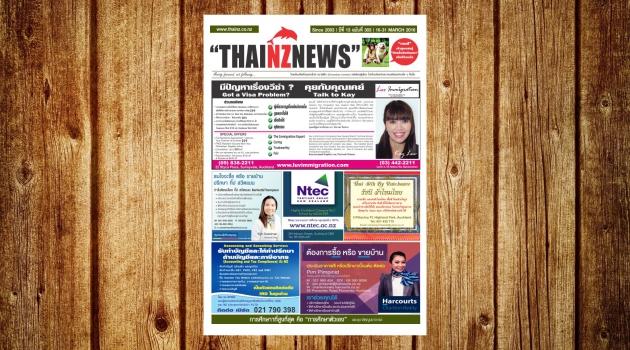 THAINZ 16 March 2016