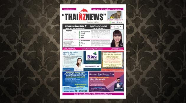 THAINZ NEWS 1 JULY 2016