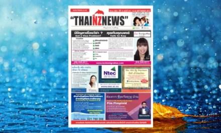 THAINZ NEWS 16 SEPTEMBER 2016