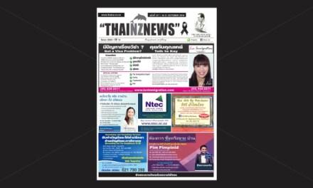 THAINZ NEWS 16 OCTOBER 2016