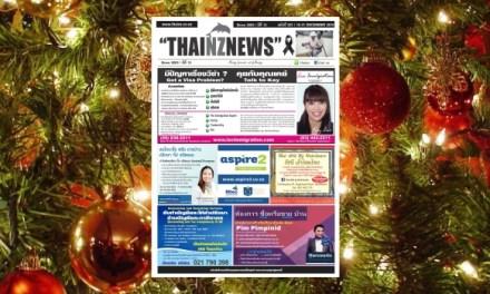 THAINZ NEWS 16 DECEMBER 2016