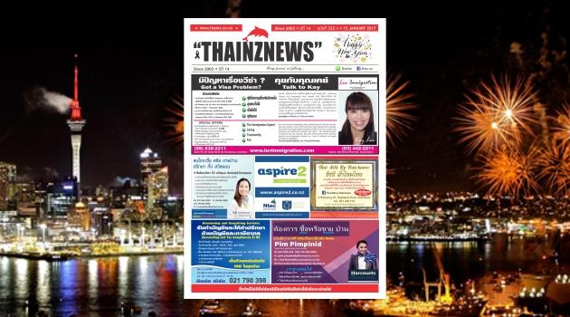 THAINZ NEWS 1 JANUARY 2017