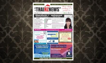THAINZ NEWS 1 APRIL 2017