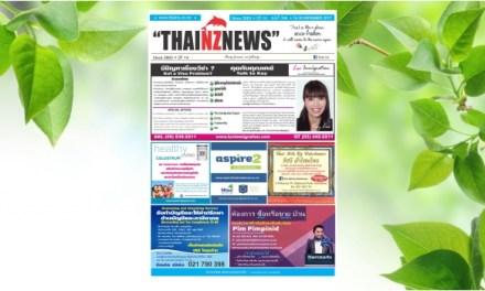 THAINZ NEWS 16 NOVEMBER 2017