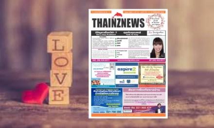 THAINZ 1 FEBRUARY 2018