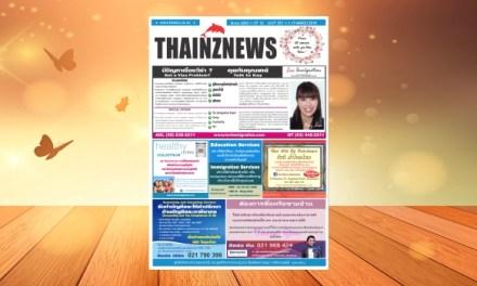THAINZ 1 MARCH 2018