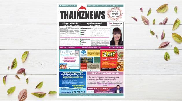 THAINZ 1 MAY 2018