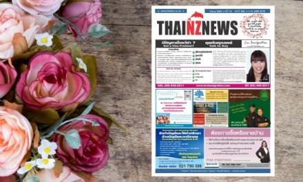 THAINZ 1 JUNE 2018