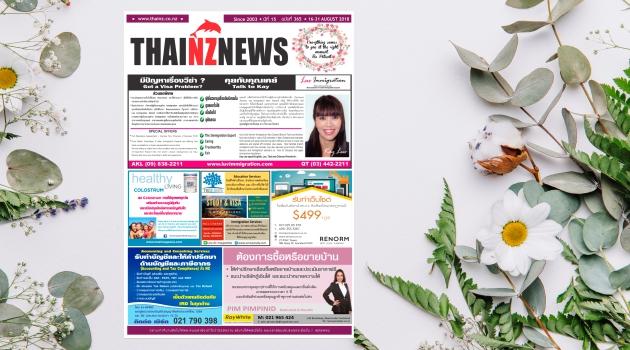 THAINZ 16 AUGUST 2018