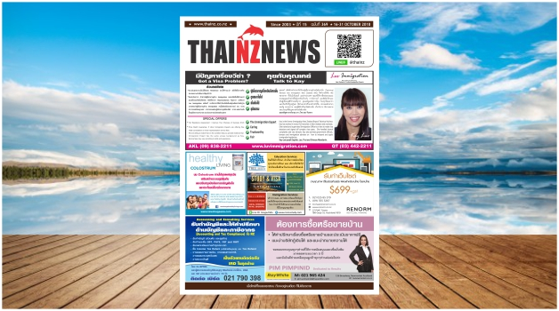 THAINZ 16 OCTOBER 2018