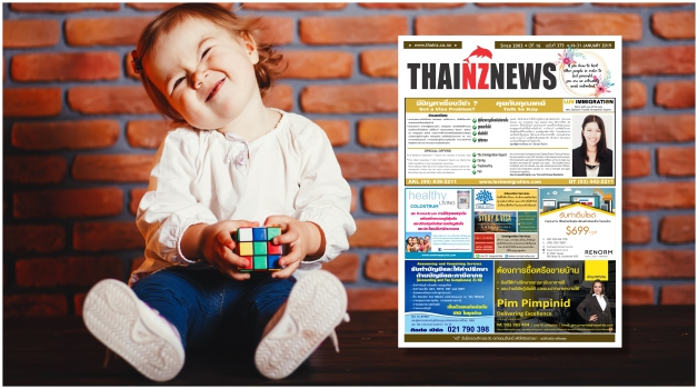 THAINZ 16 JANUARY 2019